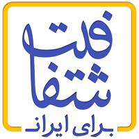 تالار گفتوگوی اندیشکده «شفافیت برای ایران»