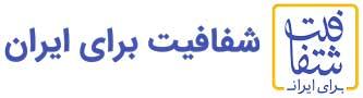 انجمن گفتوگوی اندیشکده «شفافیت برای ایران»